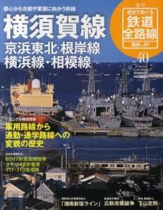 歴史でめぐる鉄道全路線 国鉄・JR 40号