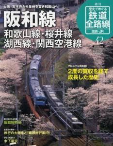 歴史でめぐる鉄道全路線 国鉄・JR 42号