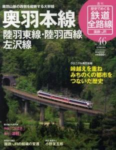 歴史でめぐる鉄道全路線 国鉄・JR 46号