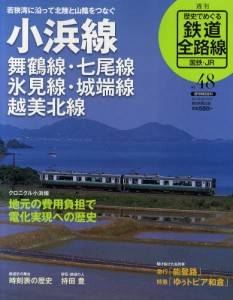 歴史でめぐる鉄道全路線 国鉄・JR 48号