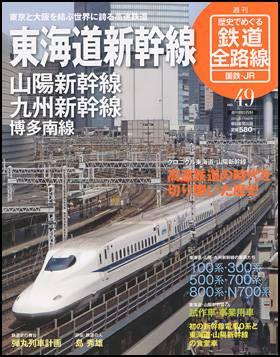 歴史でめぐる鉄道全路線 国鉄・JR 49号