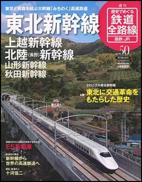 歴史でめぐる鉄道全路線 国鉄・JR 50号