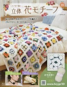 かぎ針で編む立体花モチーフ  10号