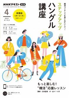 ラジオ ステップアップハングル講座テキスト2021/04