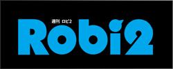 週刊 Robi2