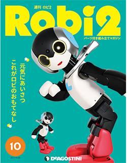 週刊 Robi2 10号