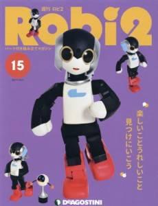 週刊 Robi2 15号