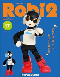週刊 Robi2 17号