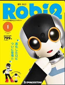 週刊 Robi2 1号