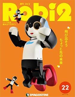 週刊 Robi2 22号