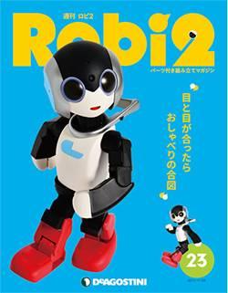 週刊 Robi2 23号