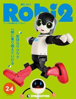 週刊 Robi2 24号
