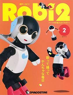 週刊 Robi2 2号