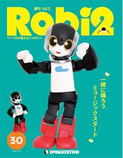 週刊 Robi2 30号