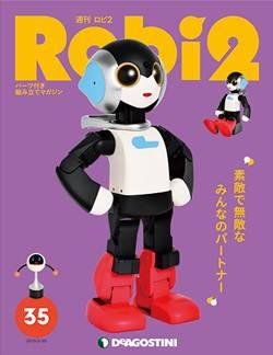 週刊 Robi2 35号