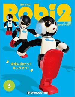 週刊 Robi2 3号