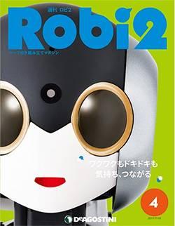 週刊 Robi2 4号