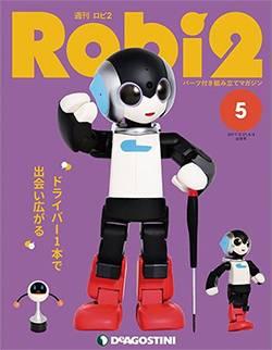 週刊 Robi2 5号