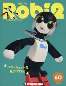 週刊 Robi2 60号