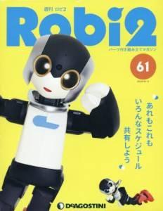 週刊 Robi2 61号