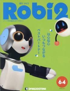 週刊 Robi2 64号