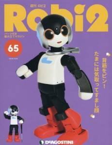 週刊 Robi2 65号