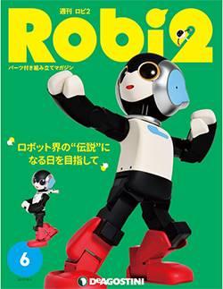 週刊 Robi2 6号