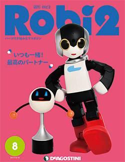 週刊 Robi2 8号