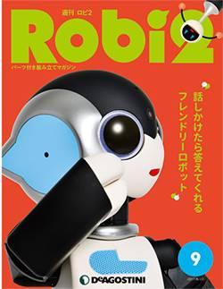 週刊 Robi2 9号