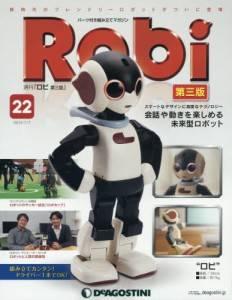 Robi第三版全国版 22号