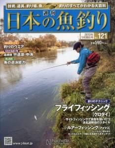 週刊 日本の魚釣り 全国版 121号