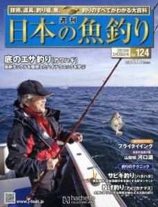 週刊 日本の魚釣り 全国版 124号
