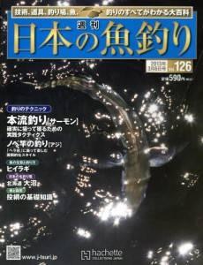 週刊 日本の魚釣り 全国版 126号