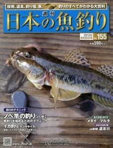 週刊 日本の魚釣り 全国版 155号