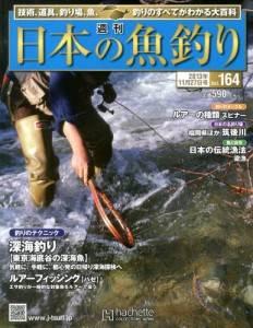 週刊 日本の魚釣り 全国版 164号