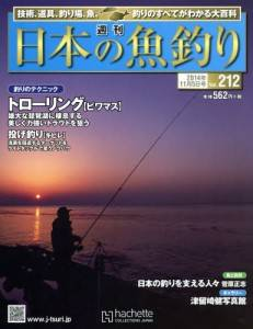 週刊 日本の魚釣り 全国版 212号