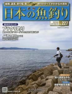 週刊 日本の魚釣り 全国版 227号