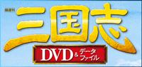 三国志DVD&データファイル