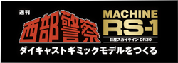 西部警察 MACHINE RS-1