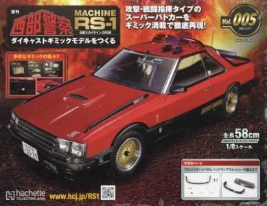 西部警察 MACHINE RS-1 5号