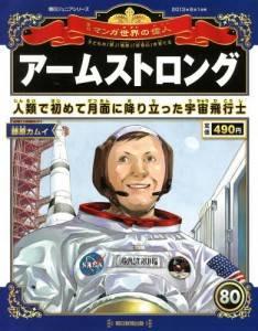 週刊 マンガ世界の偉人 1〜80号 まとめ買い
