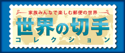 世界の切手コレクション
