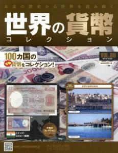世界の貨幣コレクション 89号