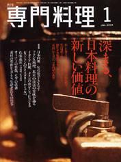 月刊専門料理 2004年01月号