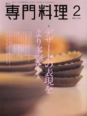 月刊専門料理 2004年02月号