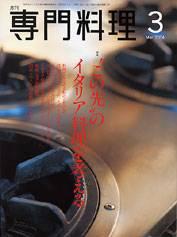 月刊専門料理 2004年03月号