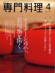 月刊専門料理 2004年04月号