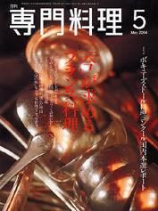 月刊専門料理 2004年05月号