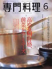 月刊専門料理 2004年06月号