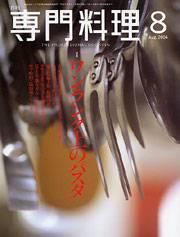 月刊専門料理 2004年08月号